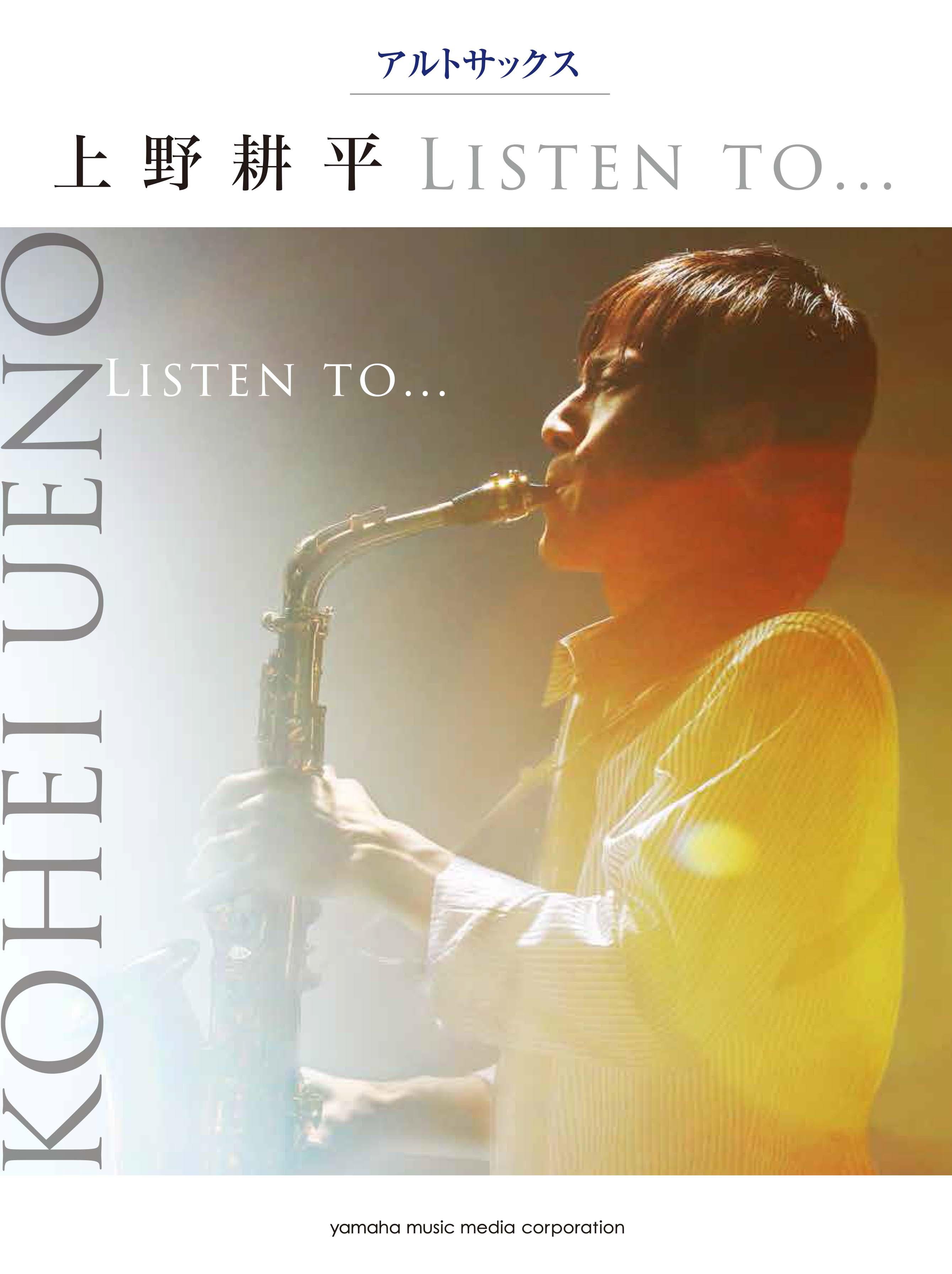「Listen to…」マッチング楽譜