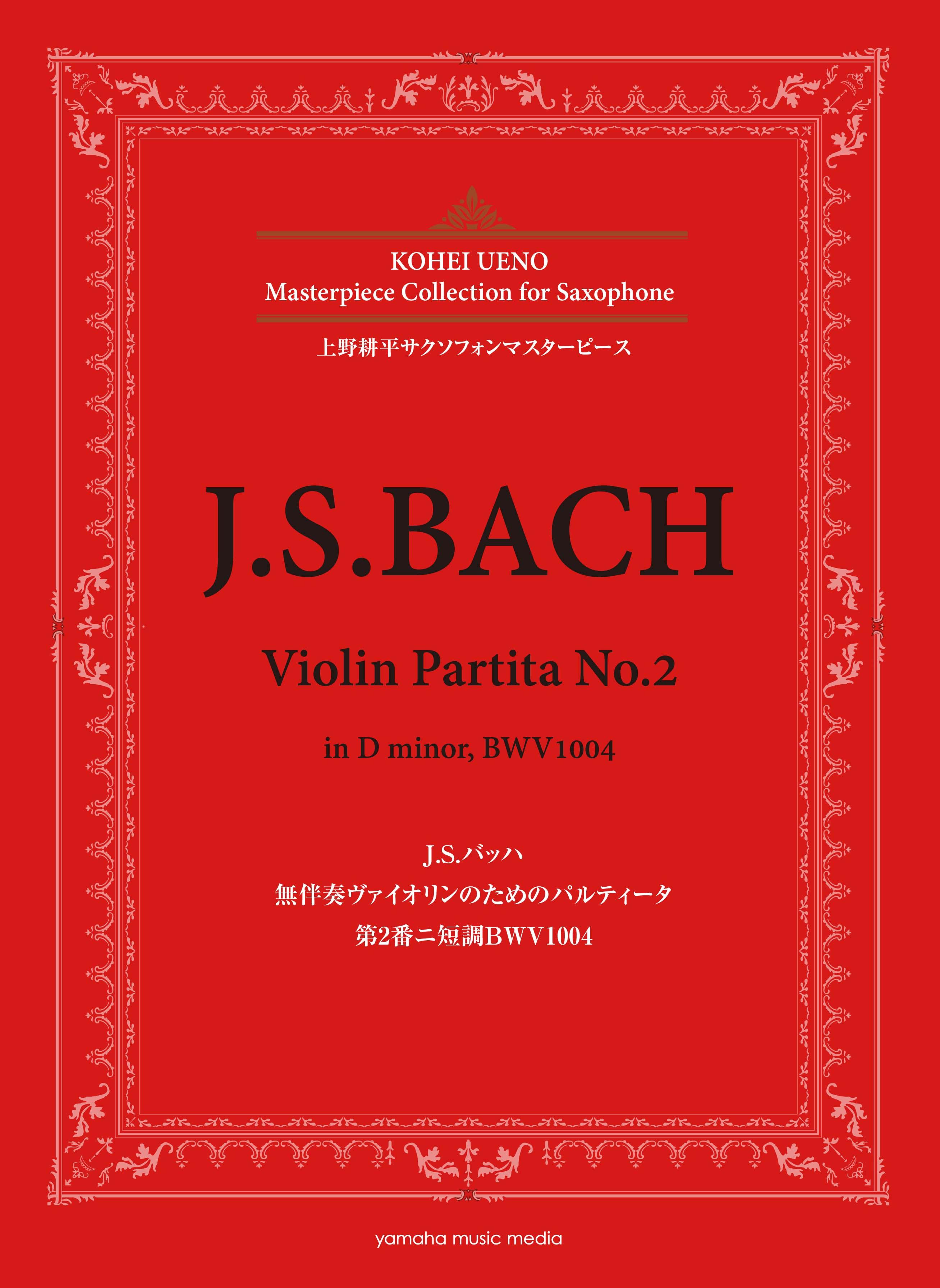 J.S.バッハ 無伴奏ヴァイオリンのためのパルティータ 第2番ニ短調BWV1004