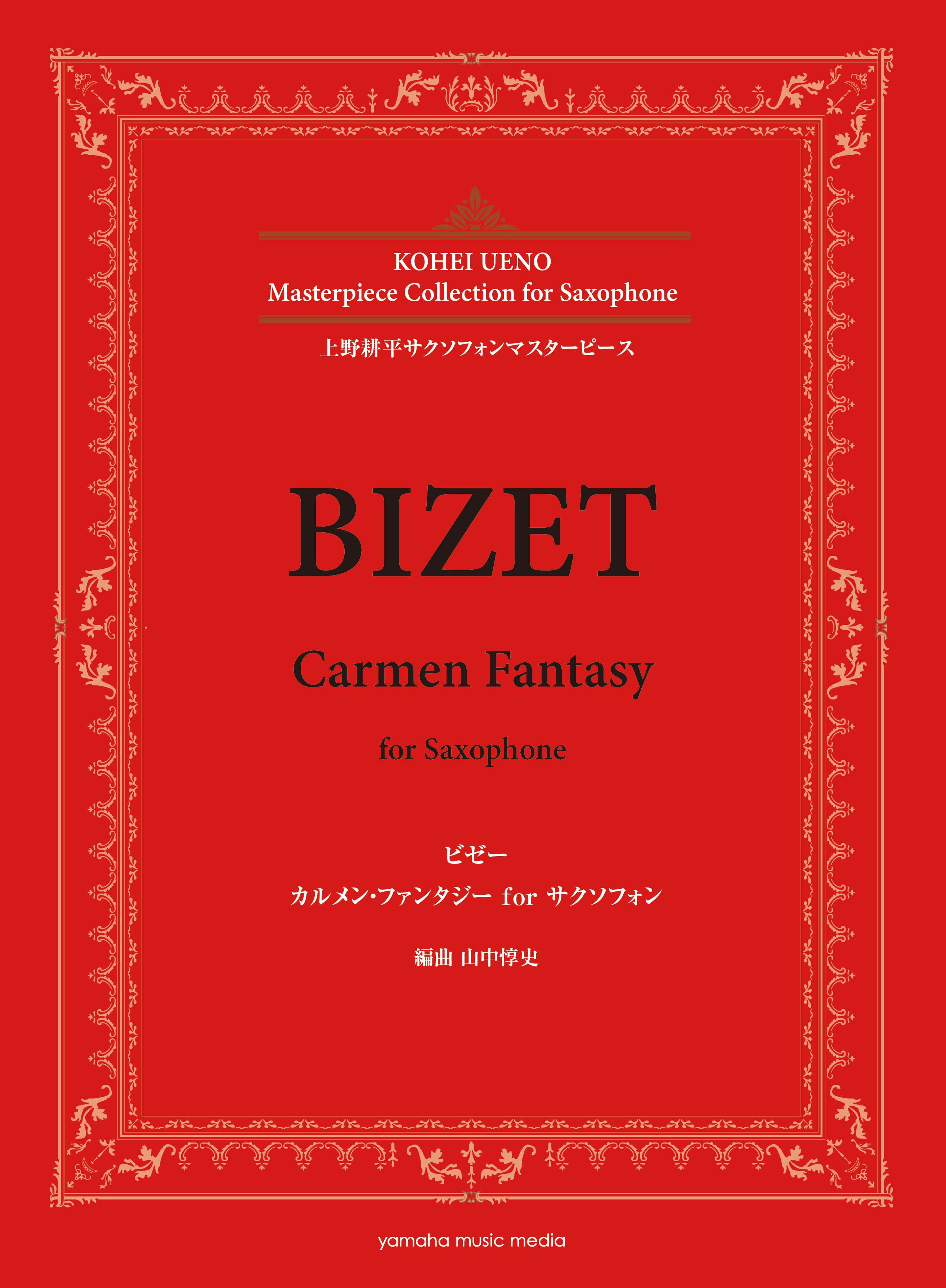 ビゼー カルメン・ファンタジー for サクソフォン