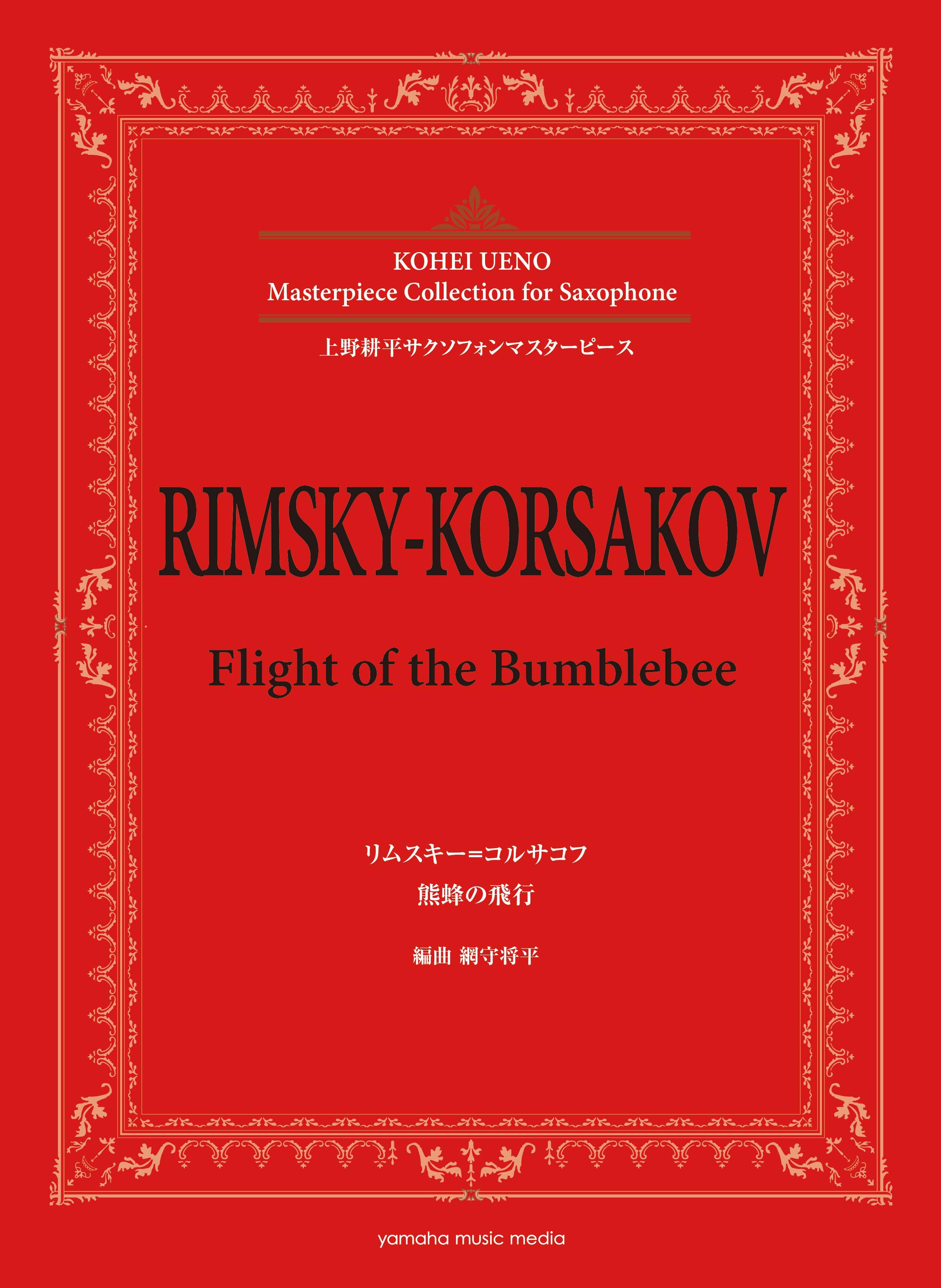 リムスキー=コルサコフ 熊蜂の飛行