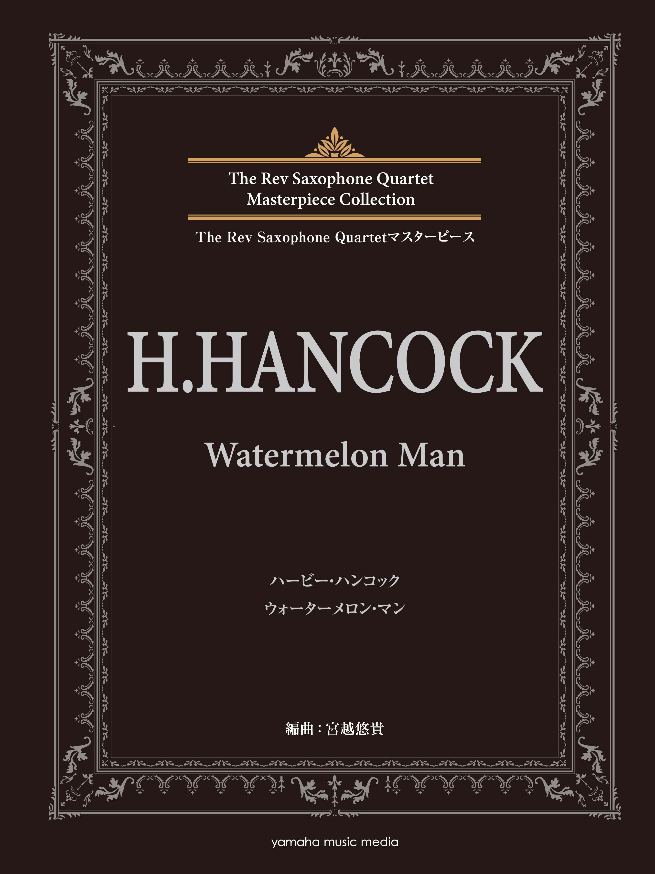 ハービー・ハンコック Watermelon Man