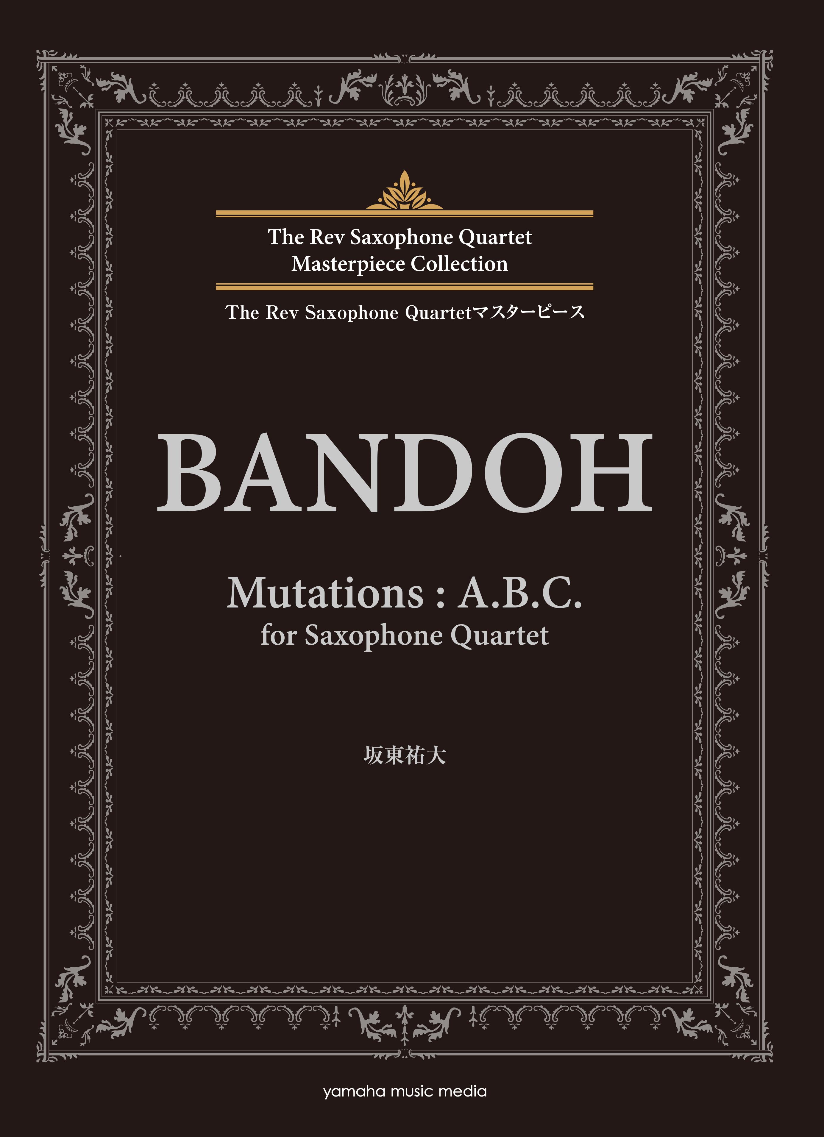 坂東祐大 Mutations:A.B.C.